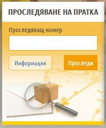Почта Болгарии - отслеживание посылки в Болгарию
