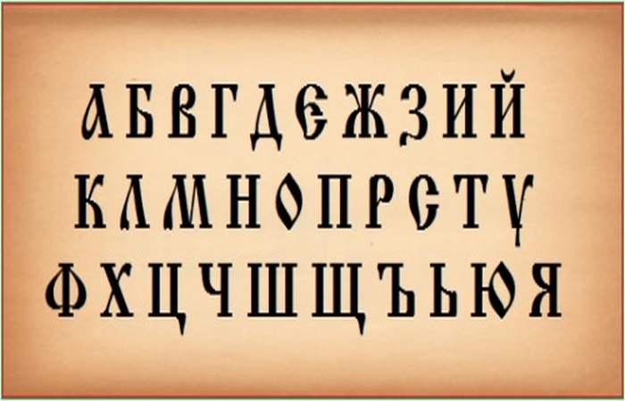Болгарский алфавит