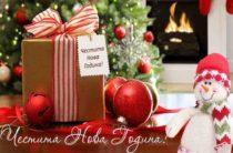 Новый год в Болгарии, любопытные болгарские обычаи