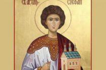 День Святого Стефана отмечается на третий день рождественских праздников