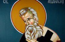 Афанасьев день «Святой Афанасий выгоняет зиму».