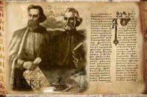 24 Мая – День болгарского просвещения культуры и славянской письменности