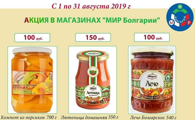 Болгарские продукты: компот, лютеница, лечо