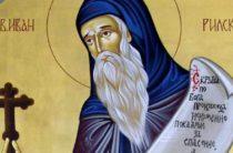 Сегодня церковь празднует успение Святого Иоанна Рыльского
