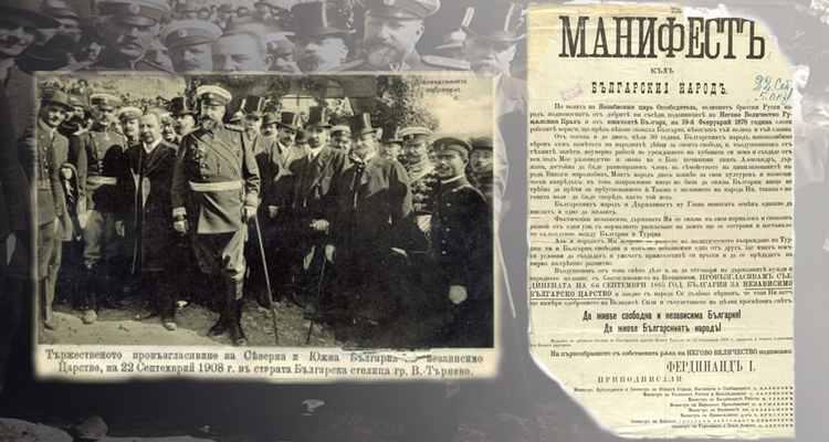 Манифест независимости Болгарии