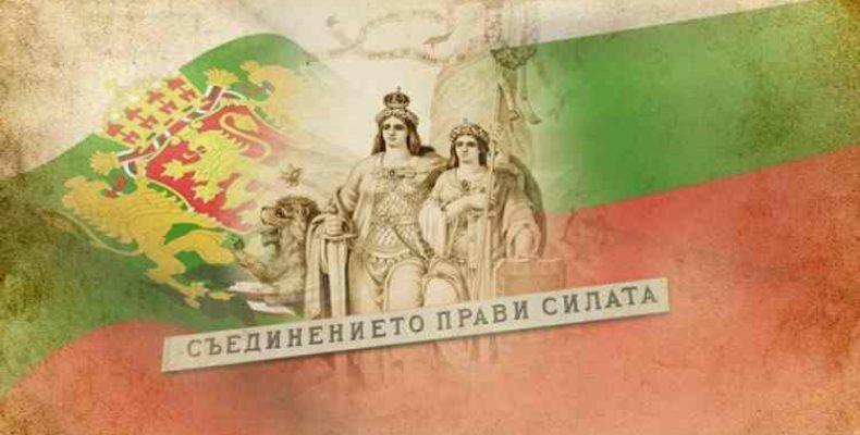 Воссоединения Болгарии национальный праздник, отмечается 6 сентября