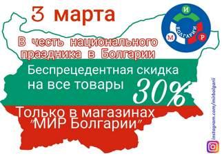 Скидка болгарские товары