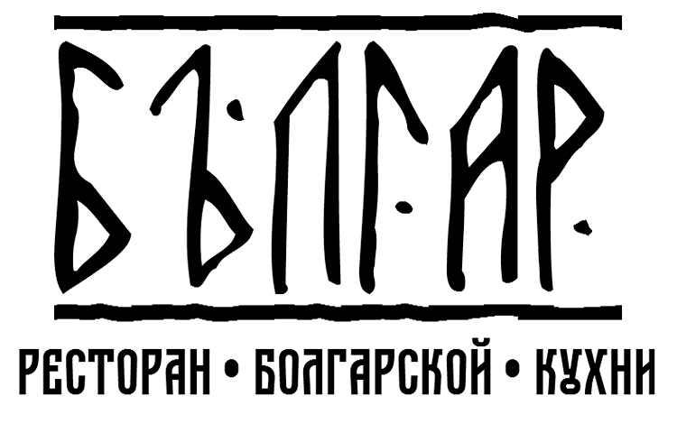 "Ресторант ""Българ"""