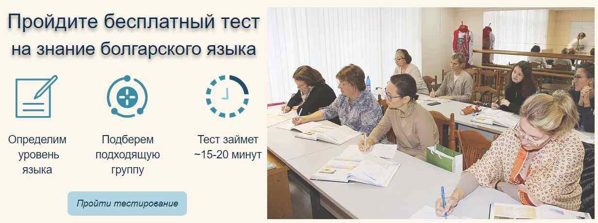 Болгарский образовательный центр в Москве