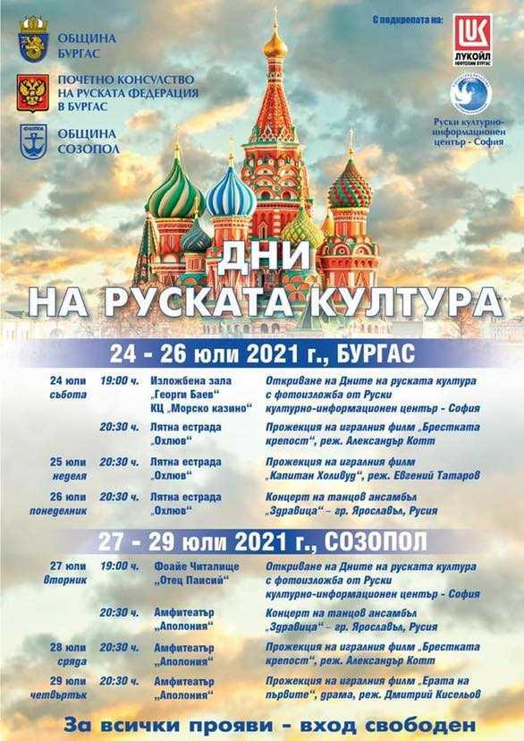 В Бургасе начались Дни российской культуры