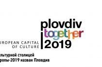 Пловдив культурная столица Европы в 2019 году