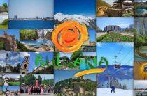 Любопытные факты о Болгарии